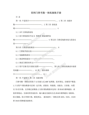 资料门禁考勤一体机操纵手册.doc