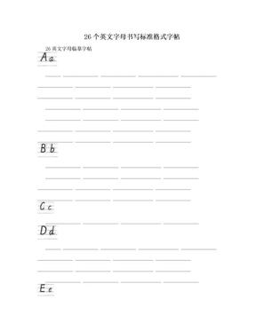 26个英文字母书写标准格式字帖.doc