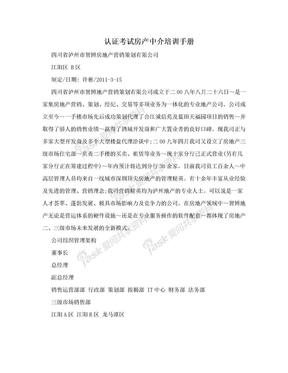 认证考试房产中介培训手册.doc