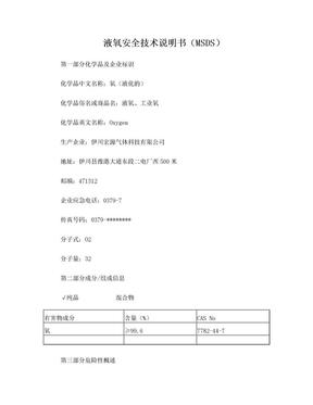 液氧安全技术说明书(最终版).doc