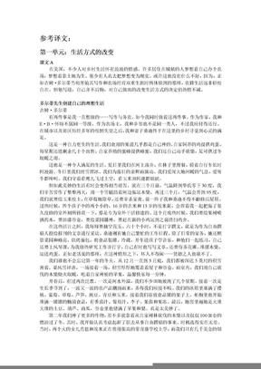 英语综合教程3课文翻译和答案Unit 1.doc