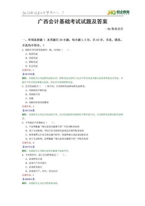 广西会计基础考试试题及答案.doc