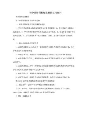 初中英语课程标准解读复习资料.doc