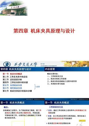 机械制造技术基础(第三版)第四章.ppt