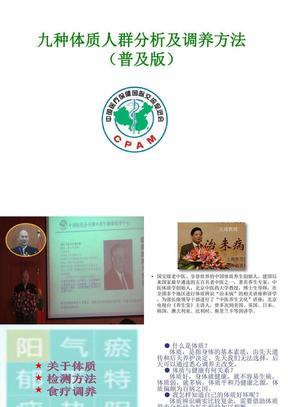九种体质人群分析及调养方法稿.ppt