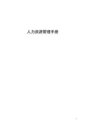 人力资源管理手册.doc
