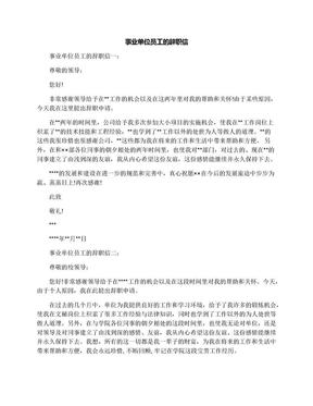 事业单位员工的辞职信.docx