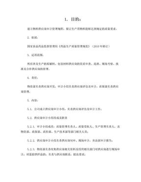 SMP 物料供应商质量审计管理规程  2011.doc