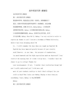 高中英语写作-感谢信.doc