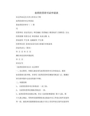 农药经营许可证申请表.doc