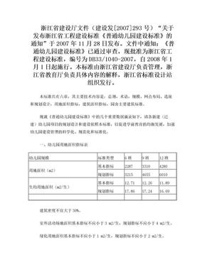 浙江省普通幼儿园建设标准.doc