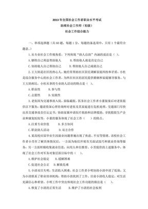 2013年助理社工师(初级)综合能力考试真题.pdf
