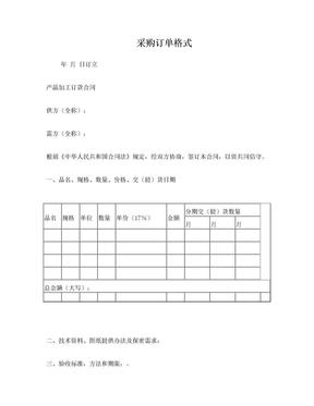 采购订单格式范本.doc