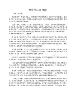 教师读书笔记大全(5篇).docx