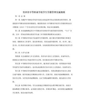 贵州省中等职业学校学生学籍管理实施细则.doc