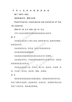 中华人民共和国国家标准旅游资源分类、调查与评价.doc