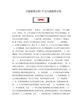 门面租赁合同-个人门面租赁合同.doc