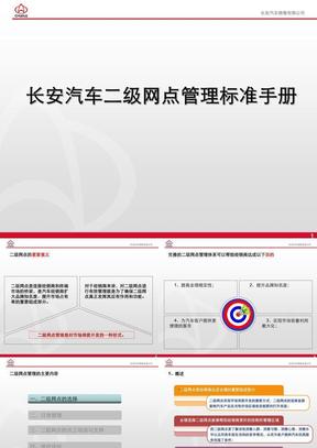 长安汽车二级网点管理标准手册