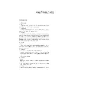 库存商品盘点制度.doc