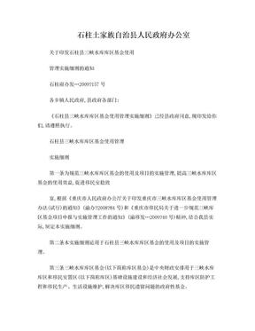 石柱县三峡水库库区基金使用管理实施细则.doc