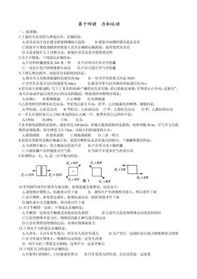 中考总复习 力和运动.doc