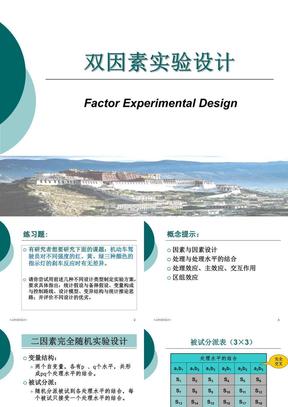 双因素实验设计.ppt