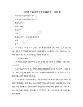 201X年公司代持股协议范本[1](范文).doc