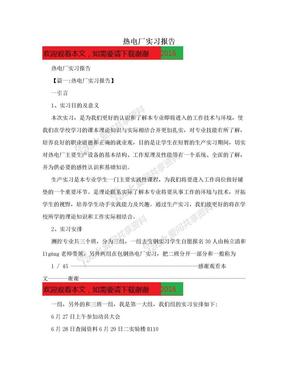 热电厂实习报告.doc