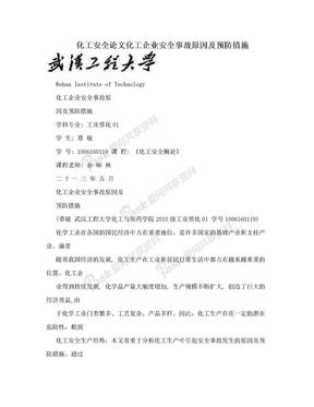 化工安全论文化工企业安全事故原因及预防措施.doc