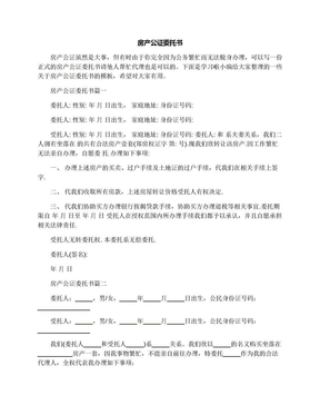 房产公证委托书.docx
