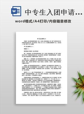 中专生入团申请书.docx