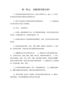 大象版四年级上科学复习资料.doc