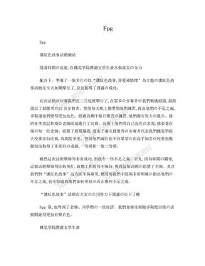 讲红色故事活动总结.doc