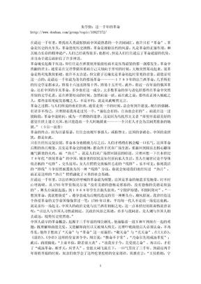朱学勤:这一千年的革命.doc