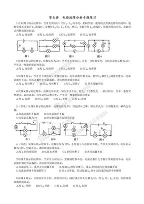 中考总复习 电路故障分析专题练习.doc