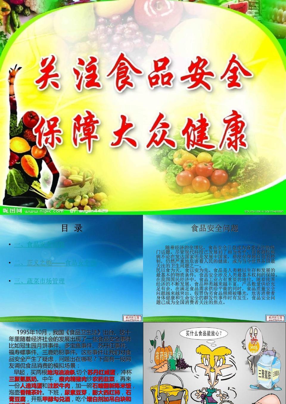 超市员工食品安全培训课件.ppt