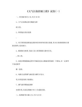 大气污染控制工程试卷(2套含答案).doc