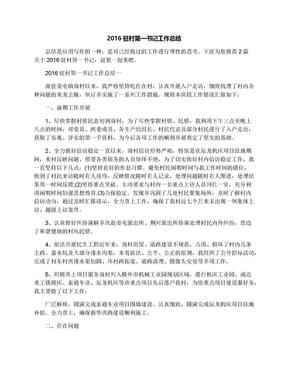 2016驻村第一书记工作总结.docx