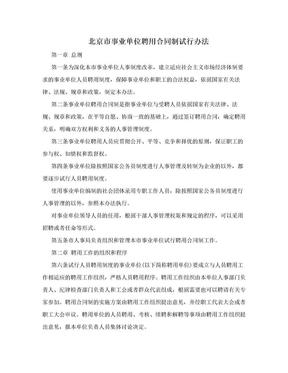 北京市事业单位聘用合同制试行办法.doc
