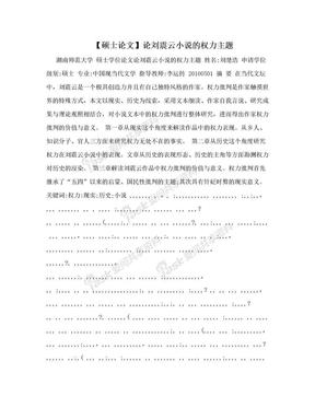 【硕士论文】论刘震云小说的权力主题.doc
