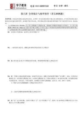 第六讲 分类统计与枚举初步(讲义和例题).doc