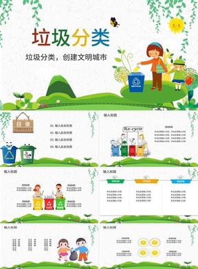 卡通垃圾分类环保教育培训课件PPT模板.pptx