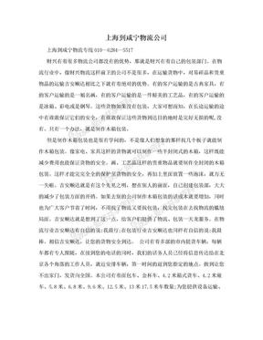 上海到咸宁物流公司.doc