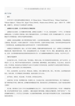 中小企业虚拟机解决方案大全.doc