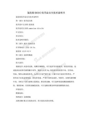 氯化铵(MSDS)化学品安全技术说明书.doc
