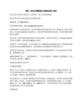 李零:为什么中国历史上总是北方统一南方.docx