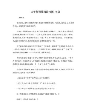 五年级语文(上册)课外阅读练习10篇(含答案).doc