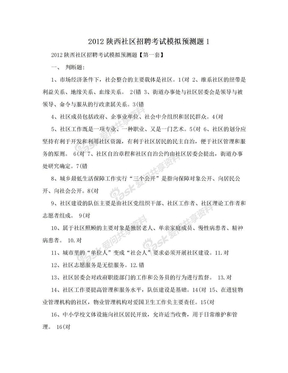 2012陕西社区招聘考试模拟预测题1.doc