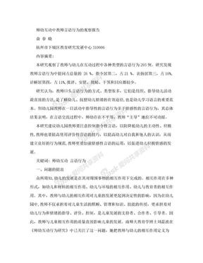 师幼互动中教师言语行为的观察报告.doc