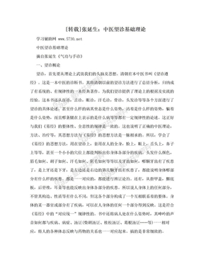 [转载]张延生:中医望诊基础理论.doc